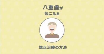 【八重歯の矯正治療】八重歯は治した方が良い?そのメリットと治療法