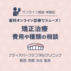【歯科オンライン診療】矯正のカウンセリングや治療費の相談がスムーズ!