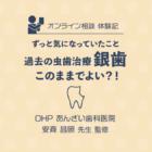【歯科オンライン診療】20分間のビデオ通話で簡単に口内の不安が解消!
