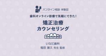 【体験談】歯科オンライン診療で気軽にできた!矯正治療のカウンセリング