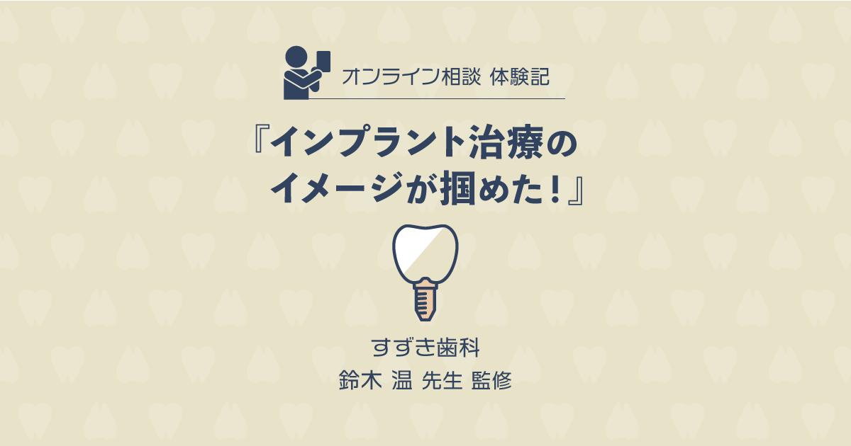 【体験談】歯科オンライン診療でインプラント治療のイメージがつかめた!