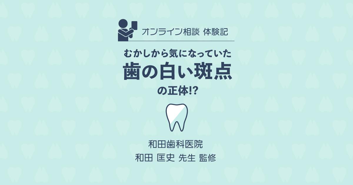 【体験談】気軽な相談場所。オンライン診療で歯科のハードルが下がった!