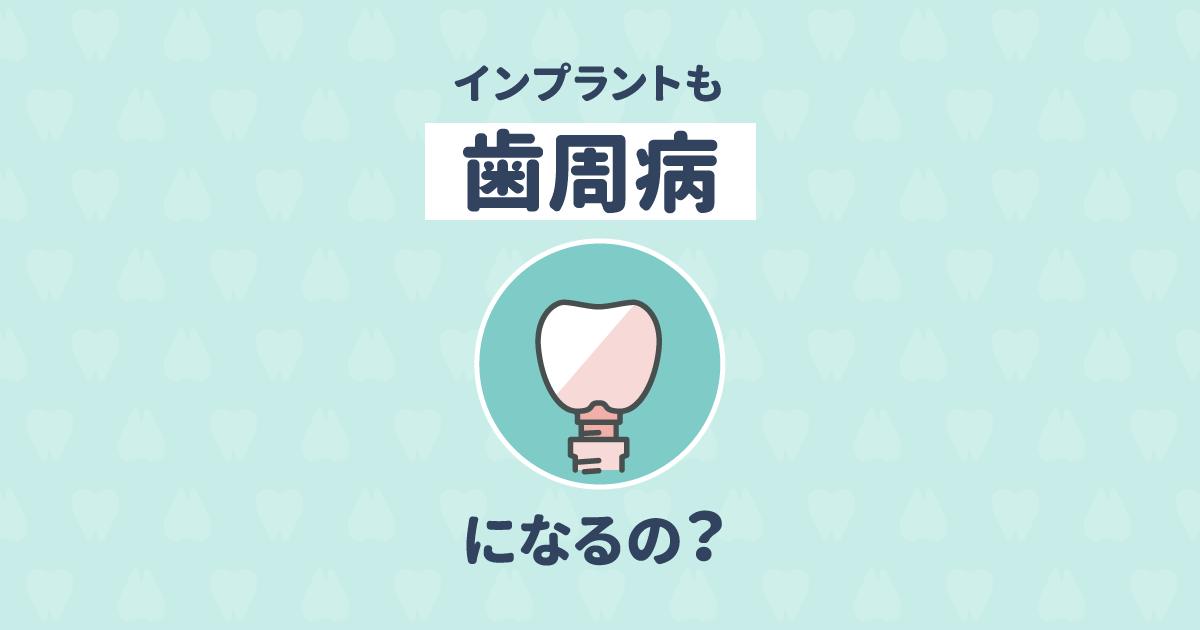 インプラントも歯周病になる?感染・炎症・膿…危険なインプラント周囲炎