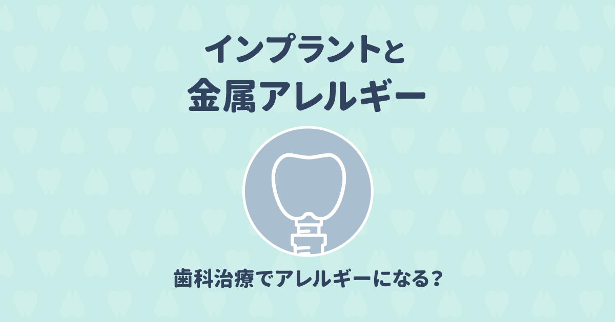 【歯科医監修】インプラントと金属アレルギーの関係を詳しく説明!