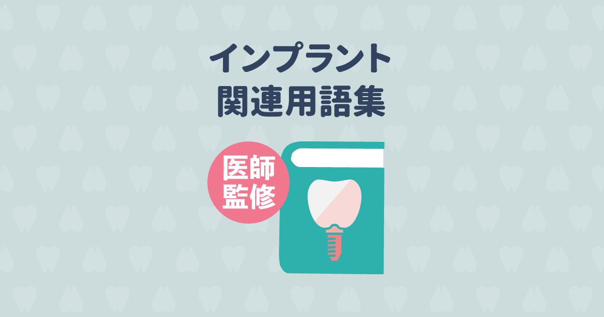 【医師監修】ズバリ解決!サルでも分かるインプラント関連用語集