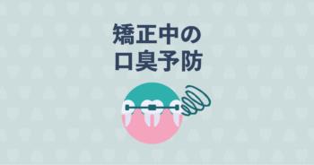 【歯科医監修】矯正治療で口臭が気になりだした人への予防と対策