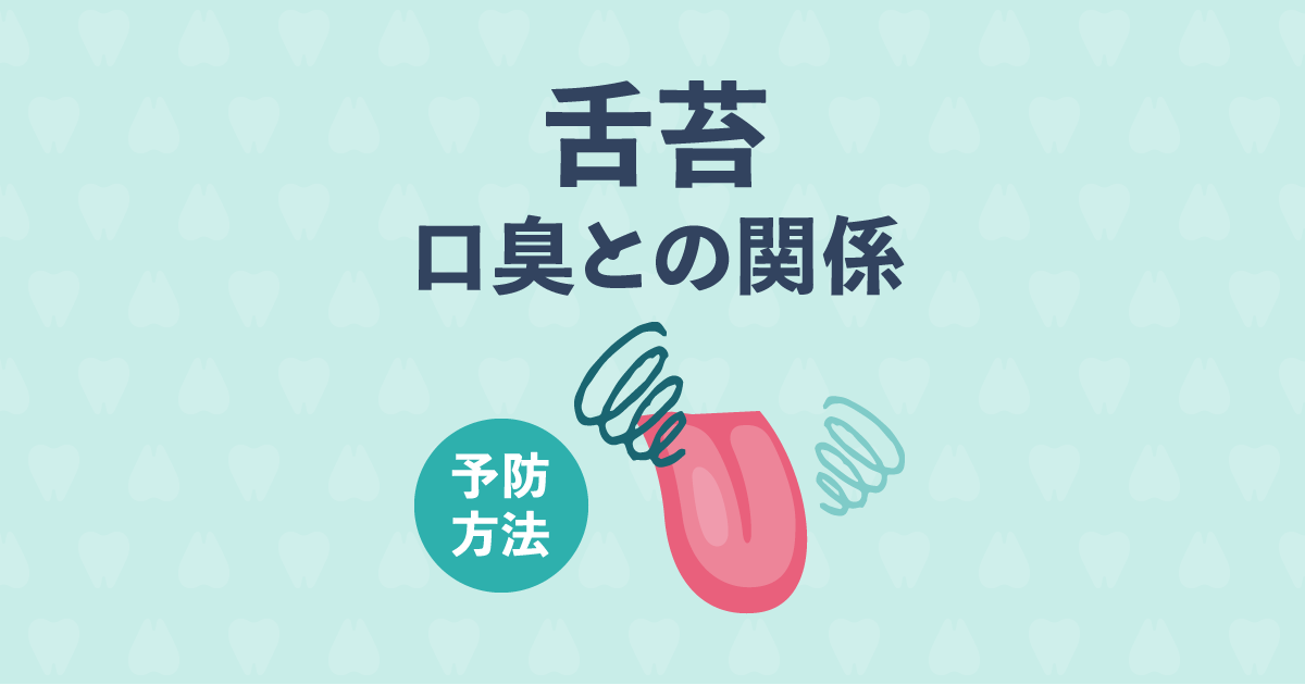 いまさら聞けない舌苔について!舌苔と口臭の関係と6つの予防法