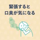 緊張すると口臭が気になる!デートやプレゼン前にできる6つの予防法