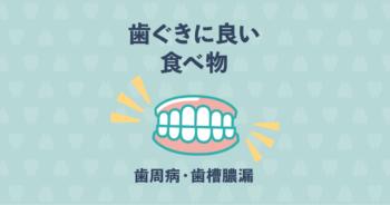 歯周病・歯槽膿漏の予防に効く!歯ぐきに良い食べ物・おすすめの食品