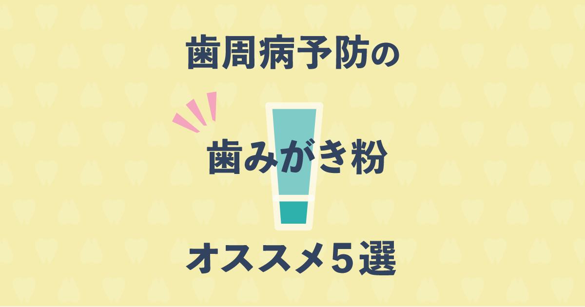 歯周病(歯槽膿漏)を予防できる!「市販の歯みがき粉」おすすめ5選