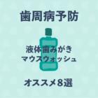 歯周病予防の液体ハミガキとマウスウォッシュの使い方とおすすめ8選