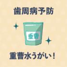 【歯科医監修】歯周病予防ができる重曹水の作り方と使い方