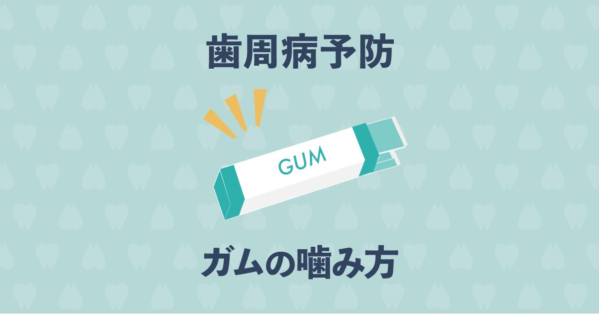 【歯科医監修】歯周病予防に効果的なガムの選び方と噛むときのコツ
