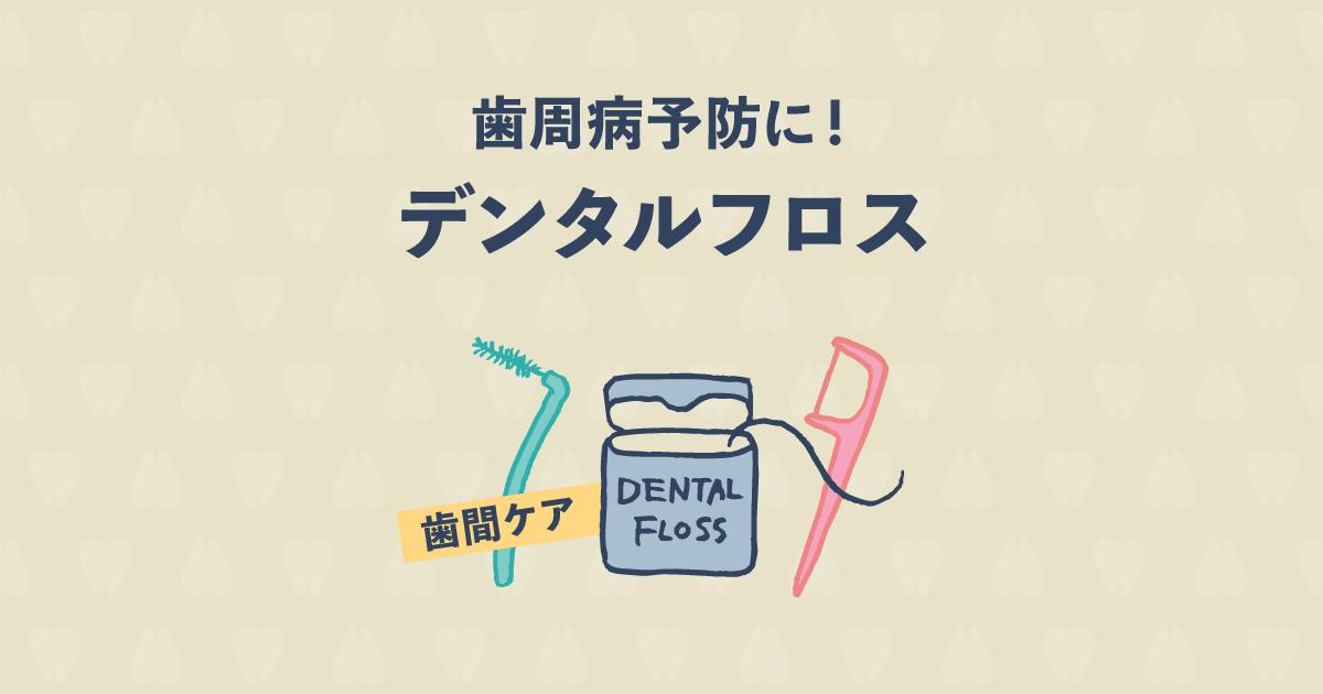 歯周病の予防効果が驚異的に上がる!デンタルフロスで簡単に歯間ケア