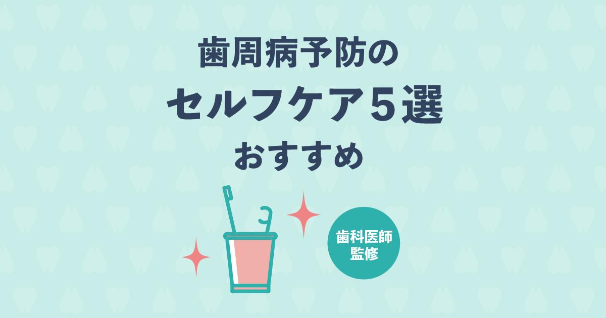 【歯科医監修】今日からできる歯周病セルフケアおすすめの予防法5選