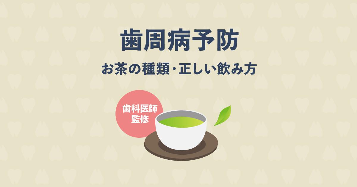 歯周病の予防はお茶でできる!お茶の正しい飲み方、間違った飲み方