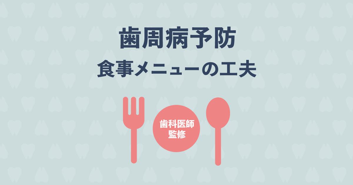 歯周病の予防は毎日の「食事メニューのひと工夫」で簡単にできる!
