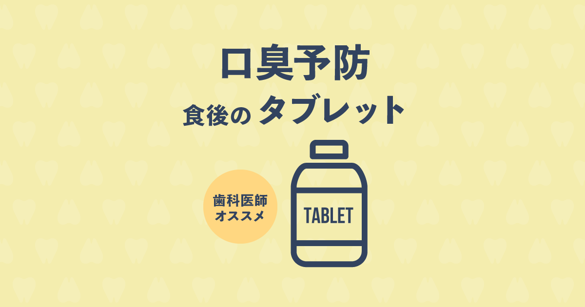 食後すぐできる!口臭予防ケア法&おすすめタブレット・サプリ5選