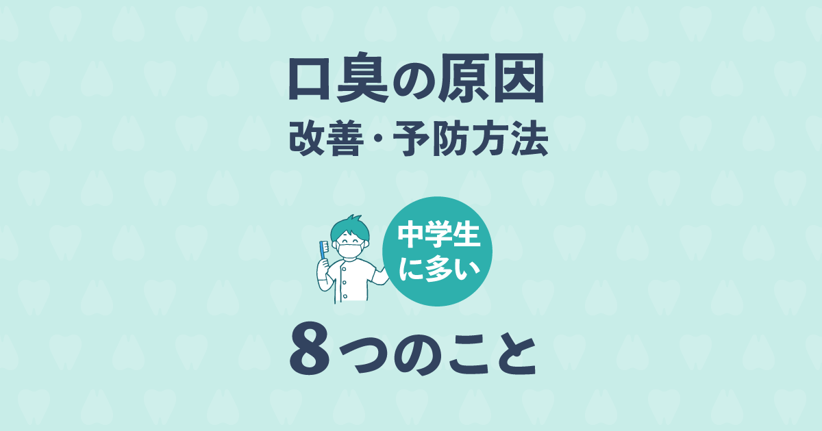 【歯科医監修】中学生に多い口臭の原因と8つの改善・予防方法
