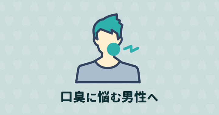 口臭で悩む男性へ|口臭を予防して清潔感と好感度をアップしよう!