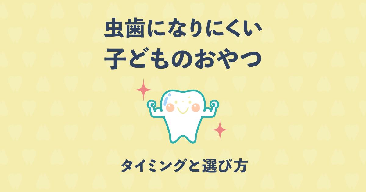 虫歯にならない子どものおやつ!虫歯予防できる間食の摂り方選び方