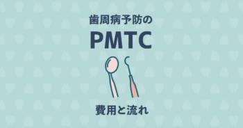 歯科で行う歯周病予防「PMTC」とは?費用や流れをご紹介します