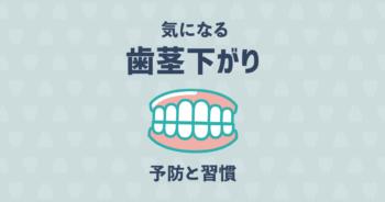 今日からできる歯ぐき下がりの予防習慣と下がってしまった時の治療法