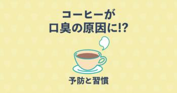 コーヒーが口臭の原因に!?コーヒーの口臭を予防する5つの予防法