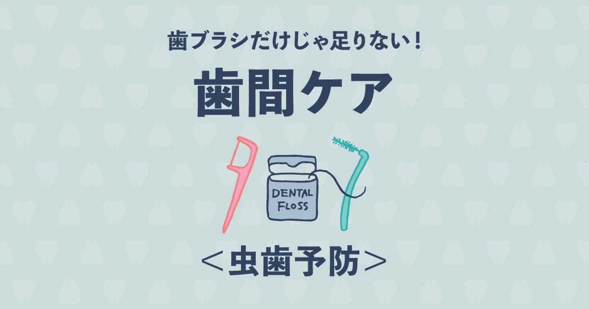 【歯科医監修】歯ブラシだけじゃ不十分!歯間ケアこそ虫歯予防の要