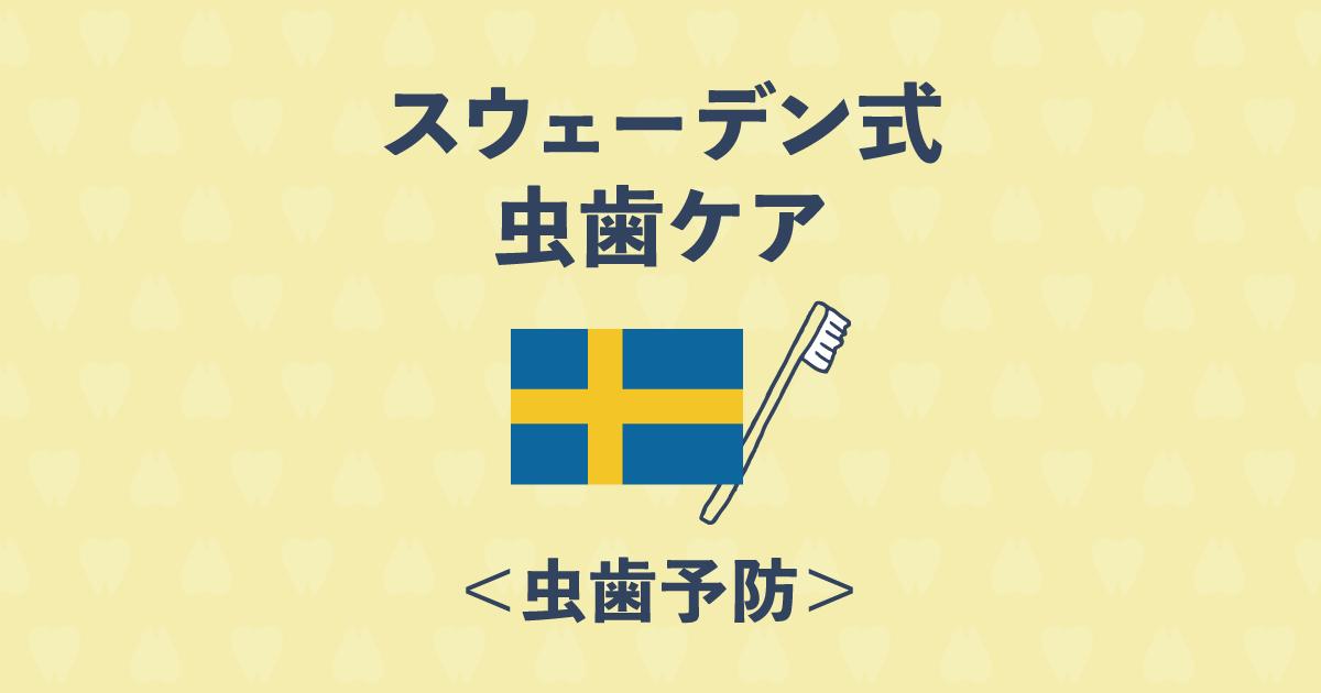 スウェーデン式の虫歯ケアにプラスすると効果がアップする6つのこと