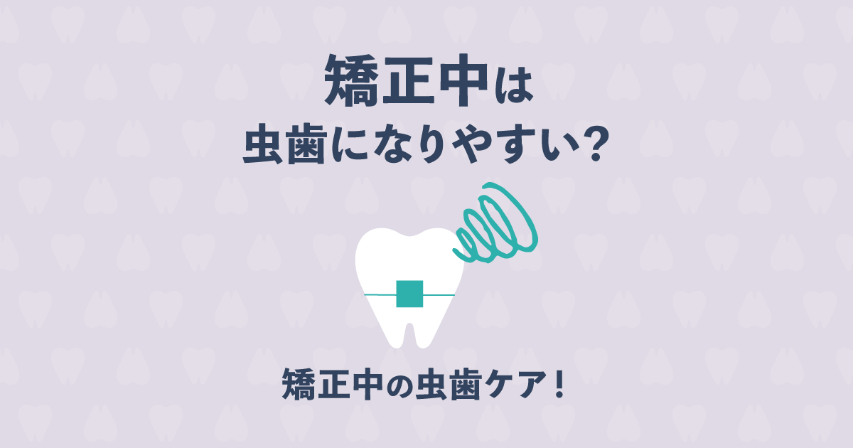矯正中は虫歯になりやすい?!治療中の虫歯を予防する10の方法