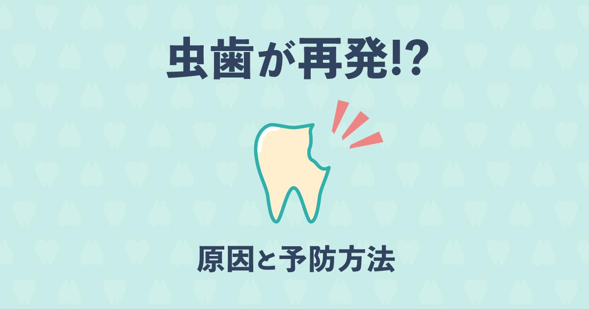 【歯科医監修】虫歯が再発してしまう原因と虫歯を防ぐ8つの方法