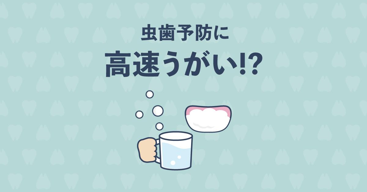 「高速水うがい」で簡単に虫歯予防!自宅でできる虫歯の予防法を大公開