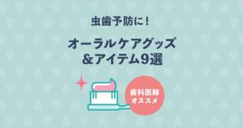 【歯科医監修】虫歯予防におすすめのオーラルケアグッズ&アイテム9選