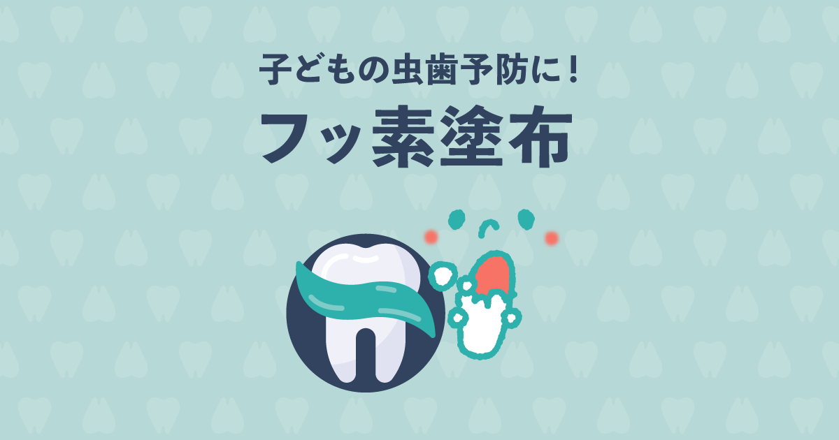 フッ素が効く?子どもの虫歯予防に有効な「フッ素塗布」とは?