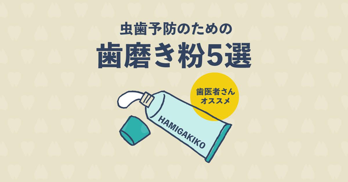 【2020年版】歯医者さんおすすめ!虫歯予防のための歯磨き粉5選