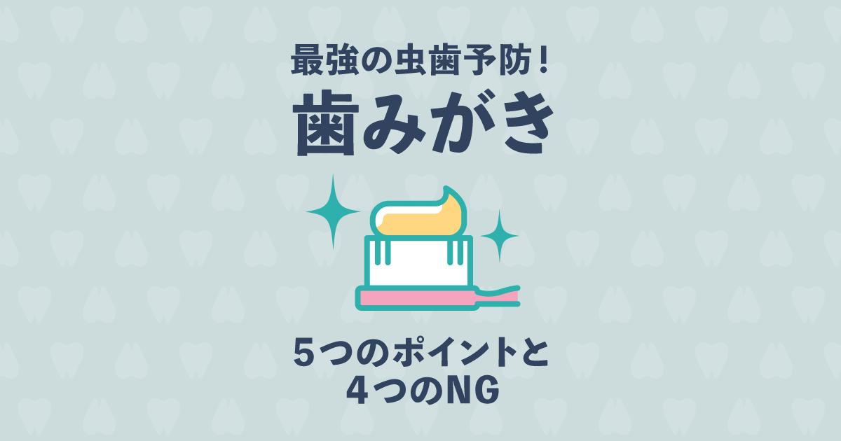 【最新版】最強の虫歯予防は「歯磨き」!5つのポイントと4つのNG