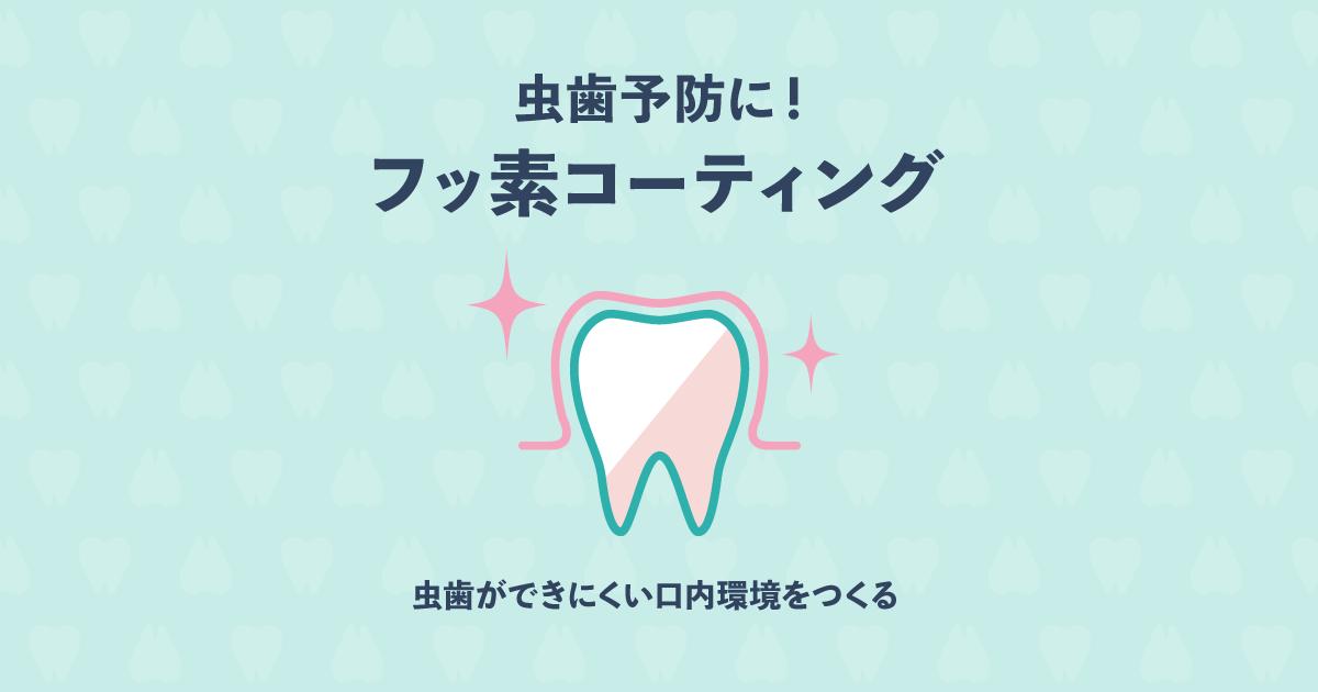 【歯科医監修】虫歯を予防するならフッ素コーティングがおすすめ!