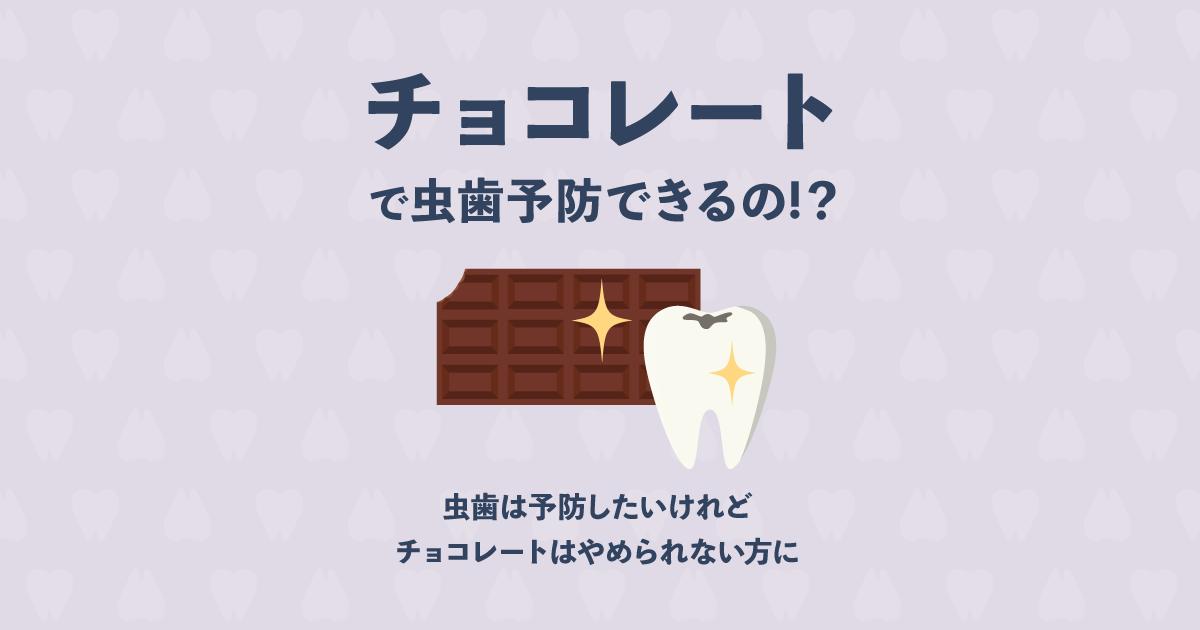 チョコレートで虫歯予防できるって本当?虫歯にならないチョコレート