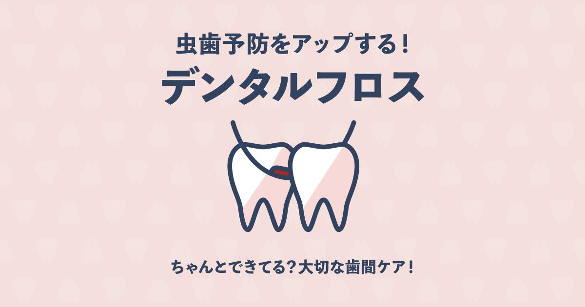 虫歯予防は歯間ケアが命!デンタルフロス初心者も簡単に虫歯予防の効果アップ