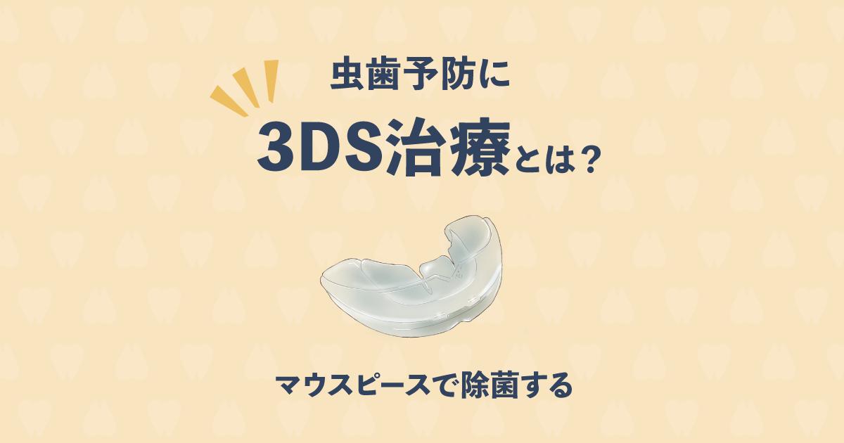 1日5分、マウスピースで除菌するだけ!虫歯になりにくくする虫歯予防「3DS治療」とは?