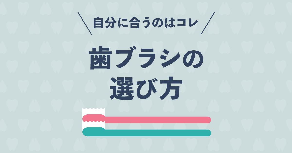 歯ブラシの選び方で虫歯予防の効果も変わる!自分に合った選び方