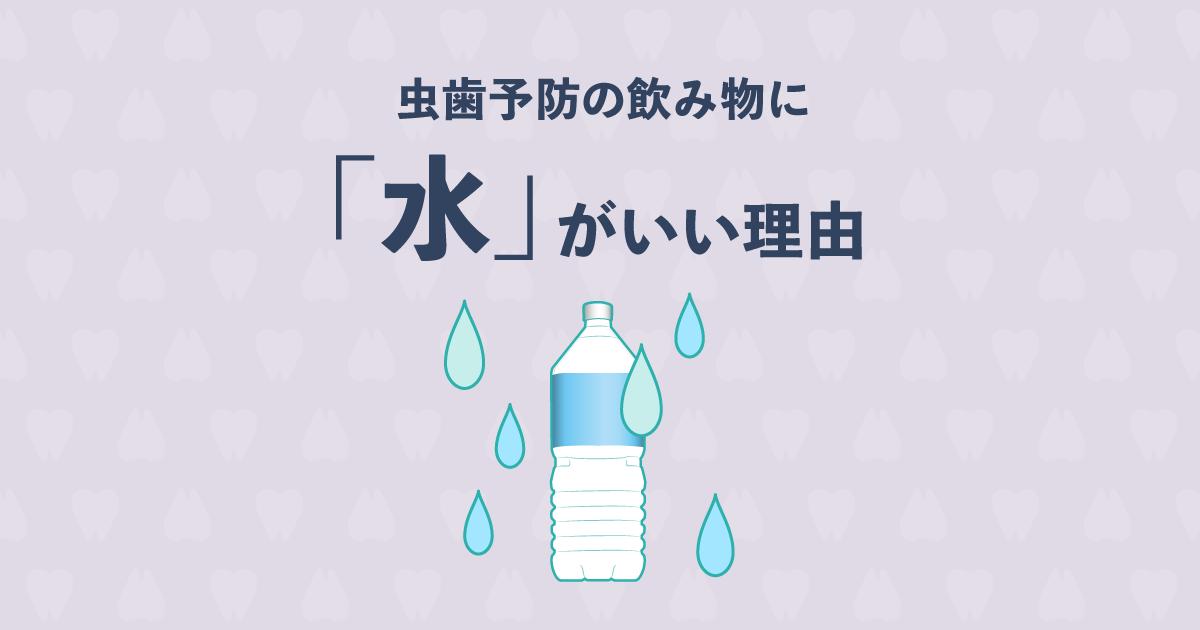 【医師監修】虫歯予防に最適な飲み物がやっぱり「水」である理由