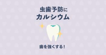 カルシウム強化で虫歯予防!歯を強くする食品と簡単おやつレシピ