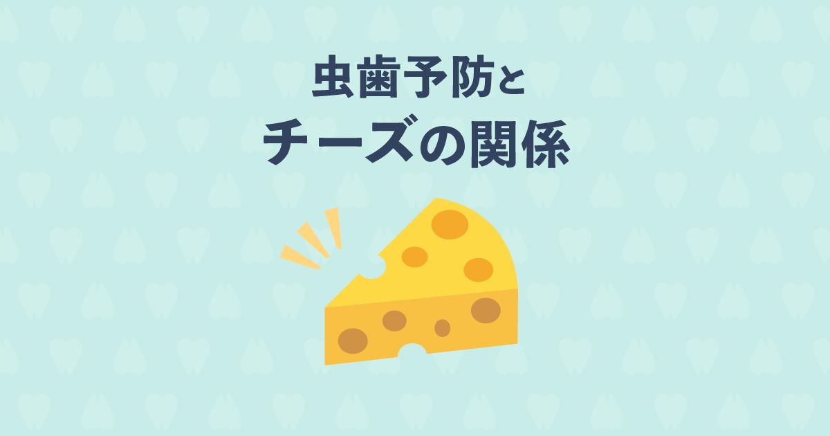 チーズで初期虫歯が治るってほんと!?虫歯予防とチーズの深い関係