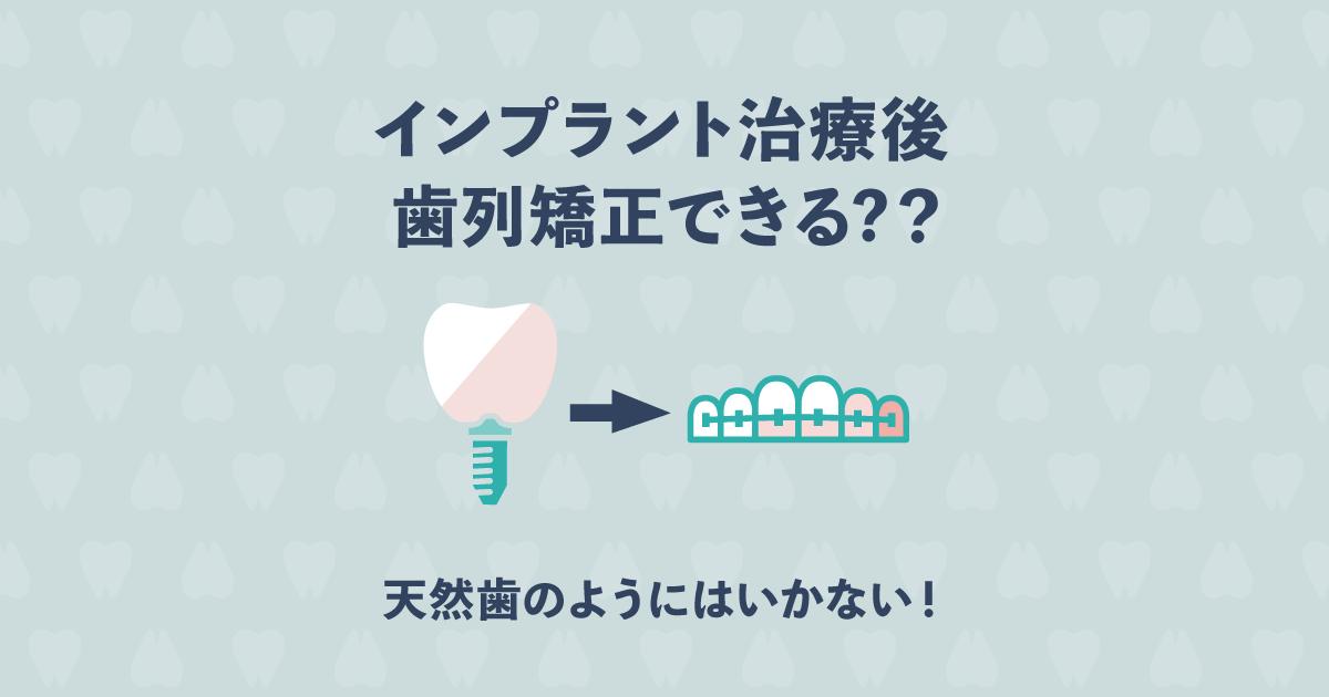 インプラント治療の後で歯列矯正ができないって本当?