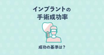 インプラント手術の成功率は何パーセント?何を基準に成功っていうの?