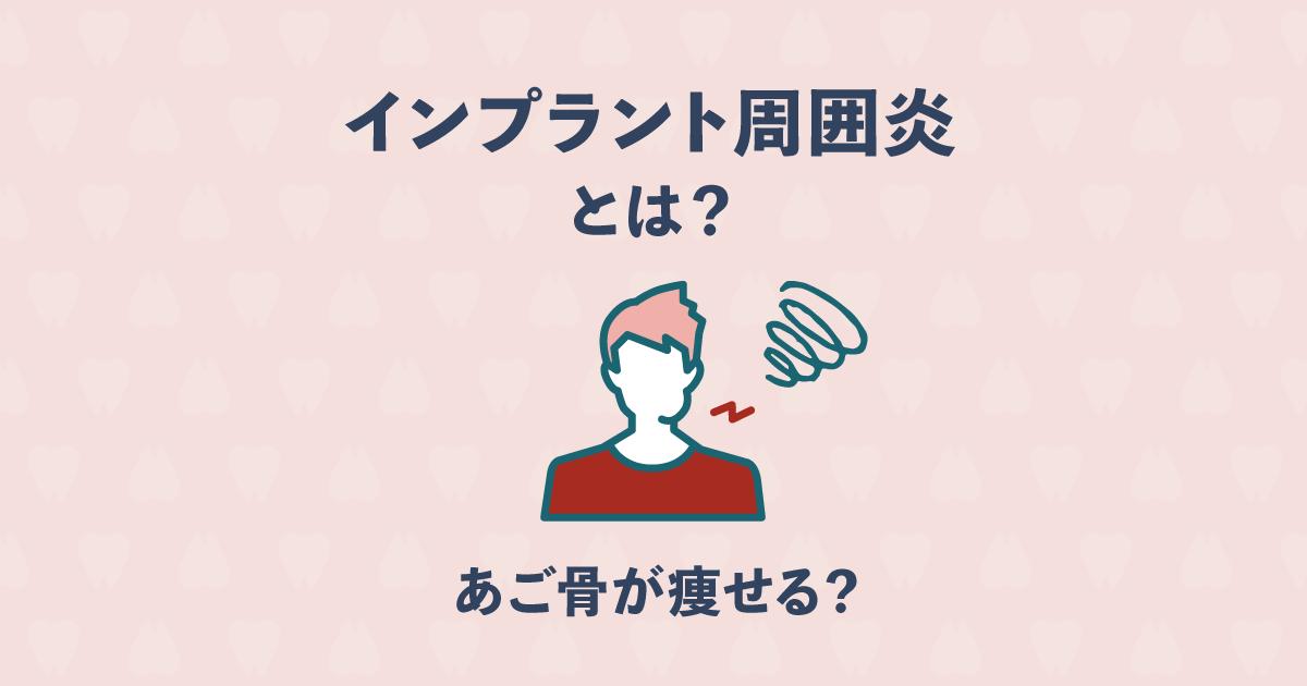 インプラント周囲炎とは?あご骨が痩せる危険なインプラントの病気