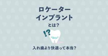 入れ歯より快適なロケーターインプラントとは?代表メーカーと治療法