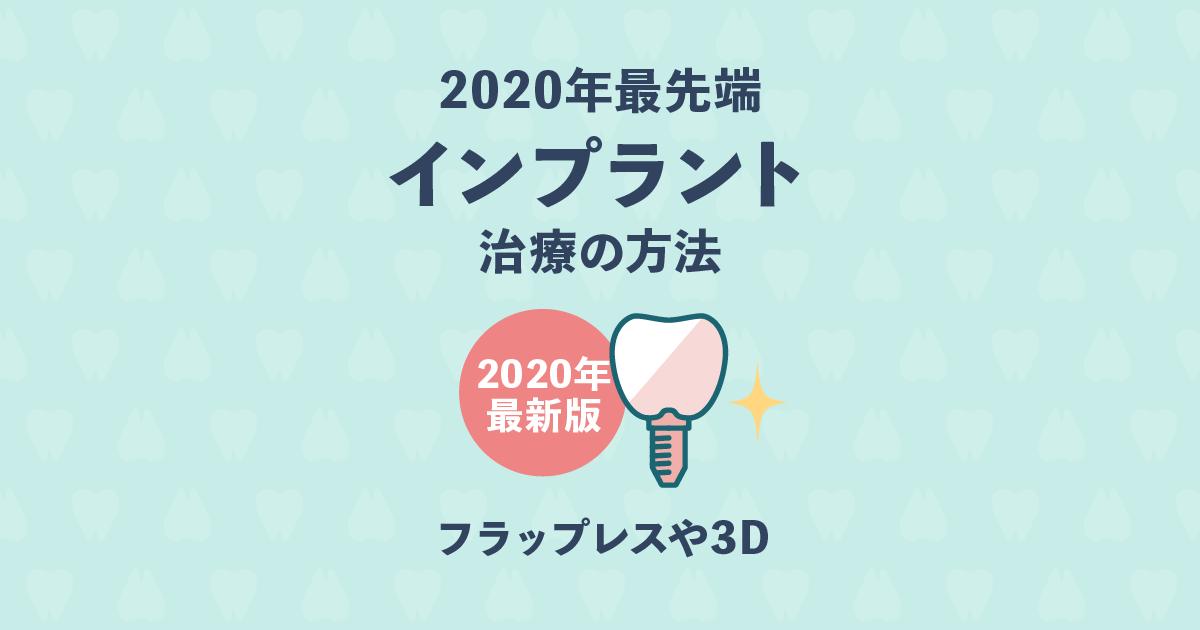 【2020年版】最先端のインプラント治療を知りたい!フラップレスや3D